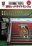 FOOTBALL PEOPLE 浦和レッドダイヤモンズ編 (ぴあMOOK)