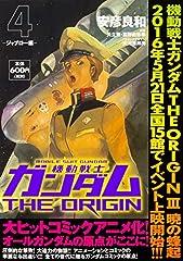 機動戦士ガンダムTHE ORIGIN (4) -ジャブロー編-