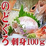 のどぐろ(赤ムツ) 刺身 100g つま付き 日本海産 ノドグロ 赤むつ 高級魚 旬の鮮魚 冷蔵 海鮮 幻の高級魚