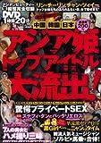 アジア姫トップアイドル大流出!―中国・韓国・日本etc.の驚愕プライベートSEX (ミリオンムック)