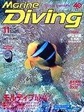 Marine Diving (マリンダイビング) 2009年 11月号 [雑誌]