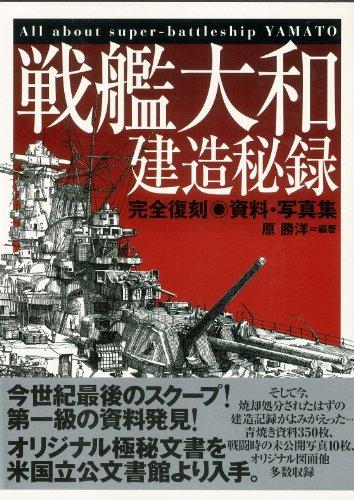 【バーゲンブック】 戦艦大和建造秘録-完全復刻資料・写真集