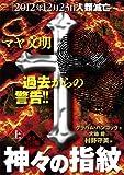 神々の指紋 上 (キングシリーズ 漫画スーパーワイド)