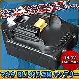 マキタ BL1415 互換 バッテリー 14.4V 1500mAh SANYO サンヨー セル 電動電池パック