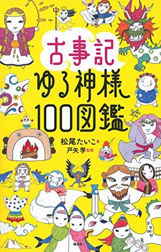 『古事記ゆる神様100図鑑』-編集者の自腹ワンコイン広告