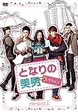 となりの美男<イケメン>DVD-BOXI