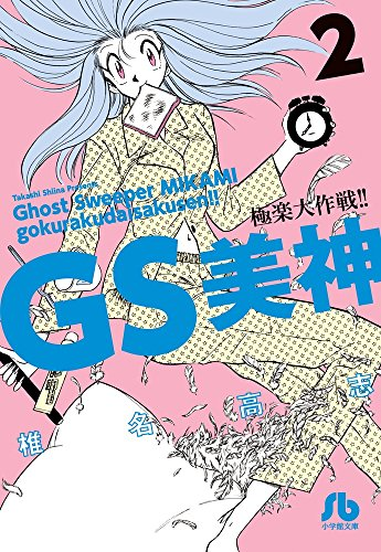 GS���� �˳������!! 2 (���ش�ʸ�� ��H 8)