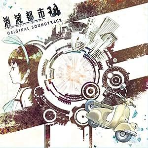 【Amazon.co.jp限定】消滅都市 ORIGINAL SOUNDTRACK(先着購入特典付: 卓上カレンダー) [CD]