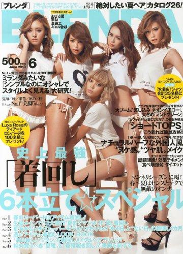 BLENDA (ブレンダ) 2013年 06月号 [雑誌]
