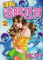 課長透明社員 2 (ヤングコミックコミックス)