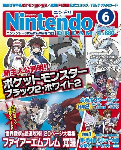 Nintendo DREAM (ニンテンドードリーム) 2012年 06月号 [雑誌]