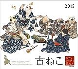 カレンダー2015 古ねこ 国芳と絵師たちの猫ごよみ Cats in Ukiyoe Calendar,Traditional Japanese Woodblock Art Print (ヤマケイカレンダー2015 Yama-Kei Calendar 2015)