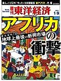 週刊 東洋経済 2010年 1/9号 [雑誌]