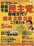 徹底予測 民主党 (日経ビジネスアソシエ 2009年9月19日号臨時増刊)