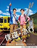 僕達急行 A列車で行こう <豪華版> (初回限定生産) [Blu-ray]