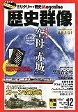 歴史群像 2011年 12月号 [雑誌]