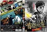 首領の道 season2 [DVD]