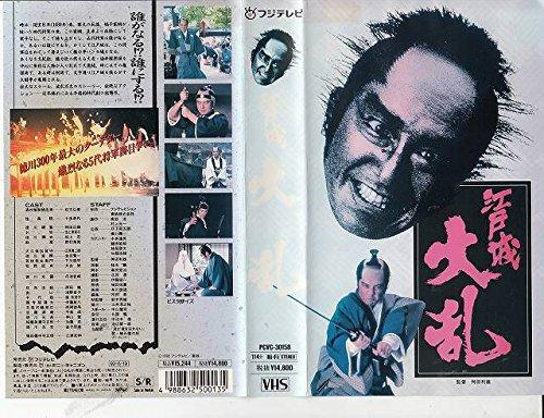 江戸城大乱 [VHS]
