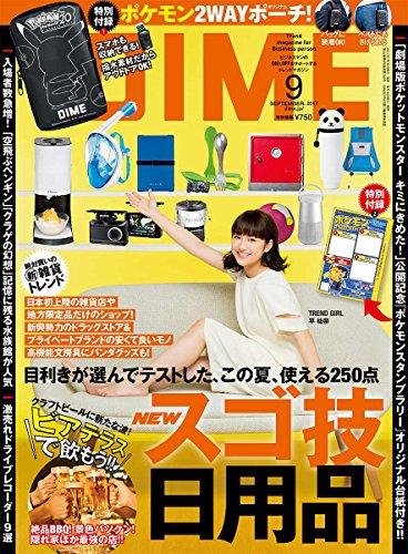 ポケモン2WAYポーチが付録!「DIME(ダイム)2017年9月号」