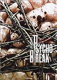 THE ART OF PSYCHO BREAK (ファミ通の攻略本)