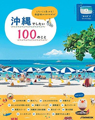 沖縄でしたい100のこと (JTBのMOOK)