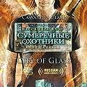 City of Glass [Russian Edition] Hörbuch von Cassandra Clare Gesprochen von: Marina Lisovets