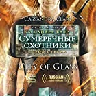 City of Glass [Russian Edition] (       UNABRIDGED) by Cassandra Clare Narrated by Marina Lisovets