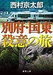 別府・国東殺意の旅 (徳間文庫)