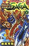 デュエル・マスターズ SAGA 1 (てんとう虫コロコロコミックス)