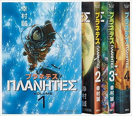 【プラネテス漫画】4巻にギュッと詰まった最高のSFヒューマンドラマ
