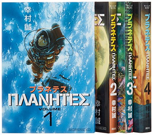 プラネテス全4巻 完結セット