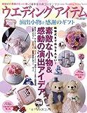 ウエディングアイテム No.54 演出小物&感謝のギフト (GEIBUN MOOKS 913 セサミ・ウエディング・シリーズ 54)