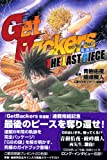 GetBackers奪還屋 THE LAST PIECE (KCデラックス)