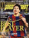 WORLD SOCCER DIGEST (ワールドサッカーダイジェスト) 2011年 6/2号 [雑誌]