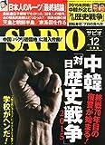 SAPIO (サピオ) 2014年 12月号 [雑誌]
