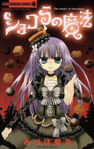 ショコラの魔法 (ちゃおホラーコミックス)