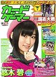 カードゲーマーvol.10 (ホビージャパンMOOK 501)