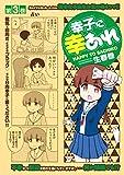幸子に幸あれ(3) (ヤングマガジンコミックス)