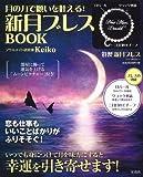 月の力で願いを叶える! 新月ブレスBOOK