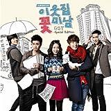 隣のイケメン 韓国ドラマOST (CD + DVD + 写真集) (tvN)(初回限定版)(韓国盤)(韓メディアSHOP購入特典トレカ&写真付き)