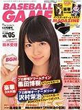ベースボールゲームマガジン Vol.05 2013年 4/6号