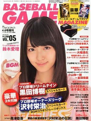 ベースボールゲームマガジン Vol.05 2013年 4/6号 [雑誌]