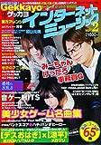 Gekkayoインターネットミュージック vol.2―ネット時代の音楽を歌って弾いて創って楽しむ新時代ソングブック (ブティック・ムック No. 994)
