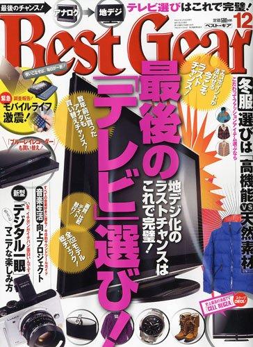 Best Gear (ベスト・ギア) 2009年 12月号 [雑誌]