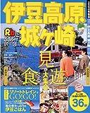 るるぶ伊豆高原城ヶ崎 '07~'08 (るるぶ情報版 中部 28)