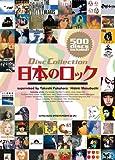 日本のロック (ディスク・コレクション)