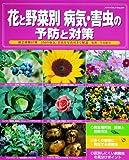 花と野菜別病気・害虫の予防と対策―園芸植物97種 550の病気・害虫を写真付きで解説 (ブティック・ムック No. 649)