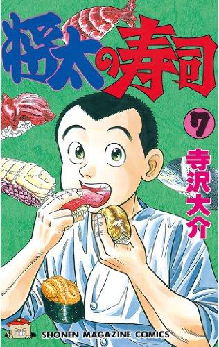将太の寿司 7のスキャン・裁断・電子書籍なら自炊の森