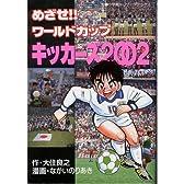 めざせ!!ワールドカップキッカーズ2002 (小学館Jリーグブックス)