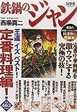 鉄鍋のジャン 王道 イズ ベスト!  定番料理編!  (MFR(MFコミックス廉価版シリーズ))